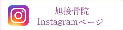 旭接骨院instagram